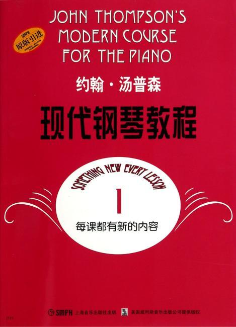 约翰·汤普森现代钢琴教程(1)(原版引进)