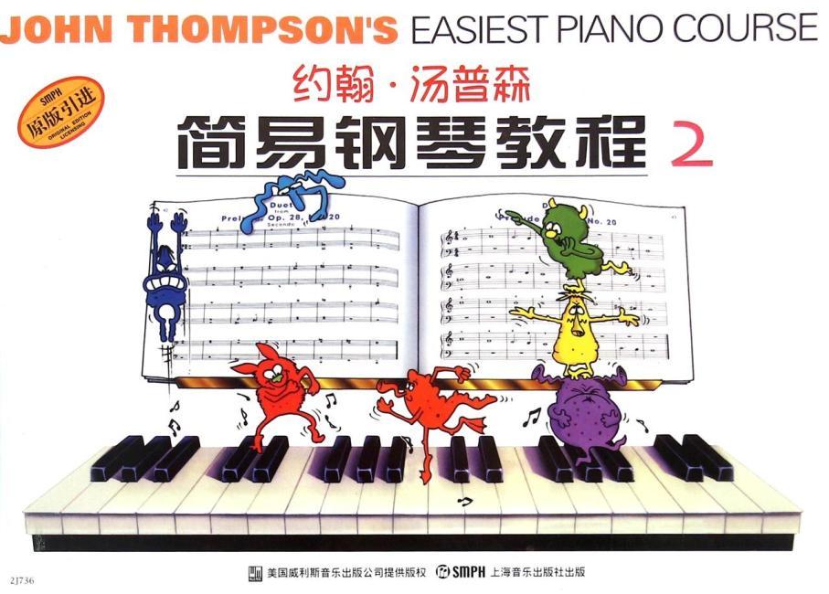 约翰·汤普森简易钢琴教程(2)彩色版(原版引进)