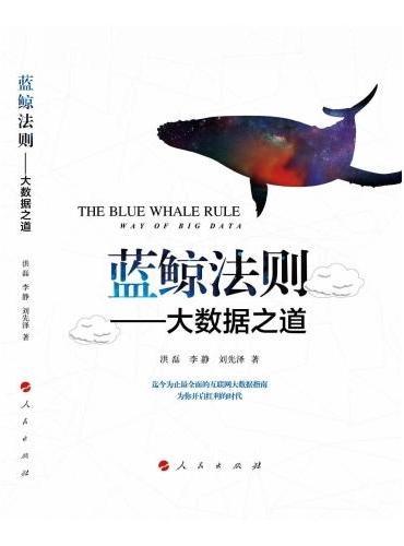蓝鲸法则——大数据之道