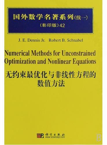 无约束最优化与非线性方程的数值方法