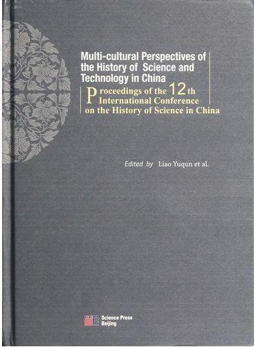 多元文化视角下的中国科技史研究:第十二届国际中国科学史会议文集