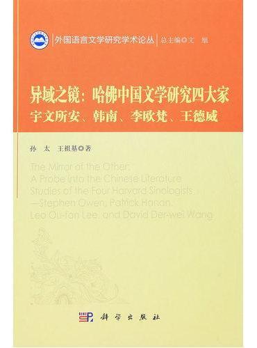 异域之镜:哈佛中国文学研究四大家-宇文所安、韩南、李欧梵、王德威