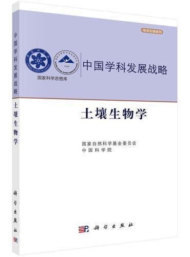 中国学科发展战略·土壤生物学