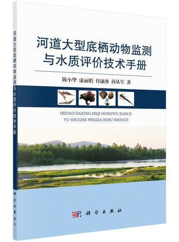 河道大型底栖动物监测与水质评价技术手册