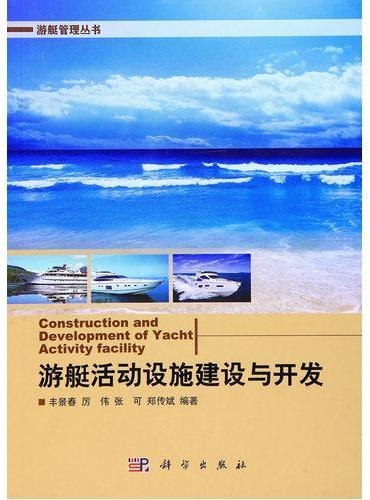 游艇活动设施建设与开发
