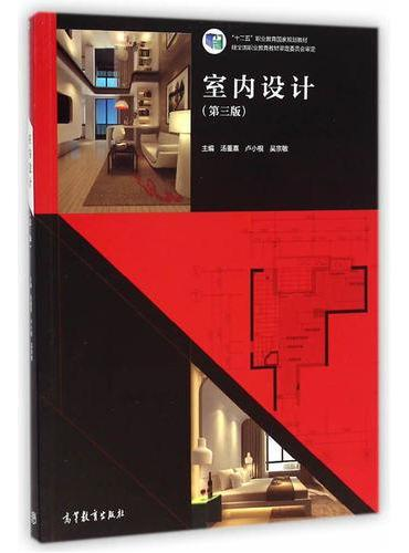 室内设计(第三版)