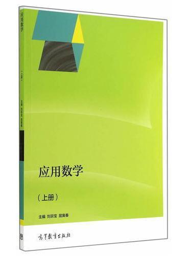 应用数学(上册)