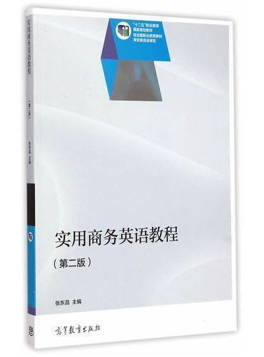 实用商务英语教程(第二版)