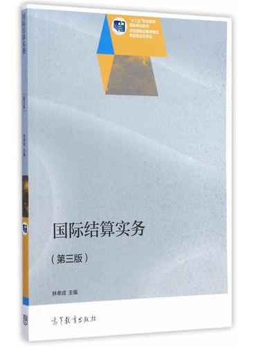国际结算实务(第三版)