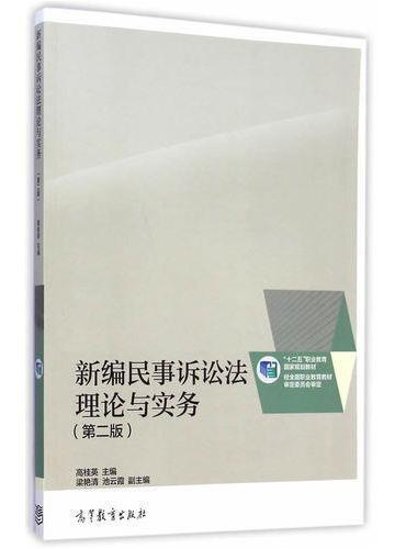 新编民事诉讼法理论与实务(第二版)