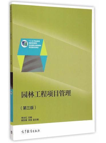 园林工程项目管理(第3版)