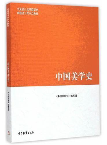 马克思主义理论研究和建设工程重点教材:中国美学史》 中国美学史