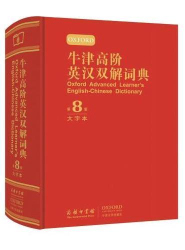 牛津高阶英汉双解词典(第8版)大字本