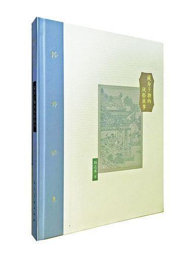 棔柿楼集·卷八 藏身于物的风俗故事