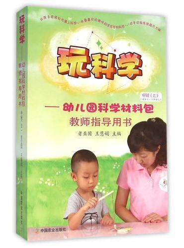 玩科学——幼儿园科学材料包教师指导用书中班(上