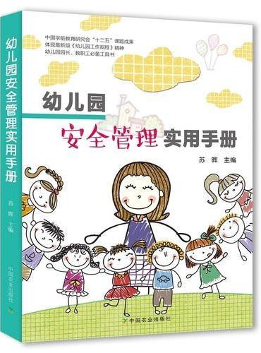 幼儿园安全管理实用手册