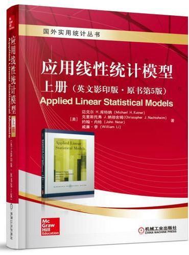 应用线性统计模型 上册(英文影印版 原书第5版)