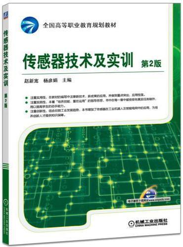传感器技术及实训 第2版