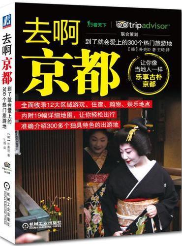 去啊京都 到了就会爱上的300个热门旅游地