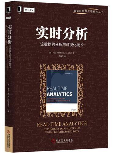 实时分析:流数据的分析与可视化技术