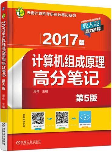 2017版计算机组成原理高分笔记 第5版