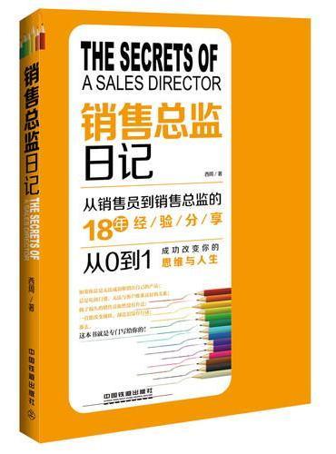 销售总监日记
