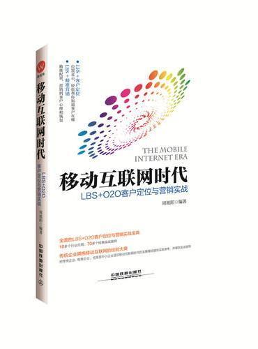 移动互联网时代:LBS+O2O客户定位与营销实战