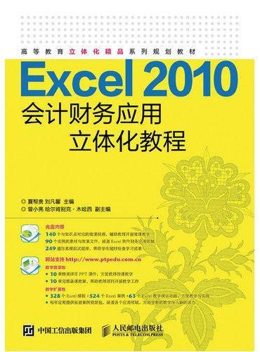 Excel 2010会计财务应用立体化教程