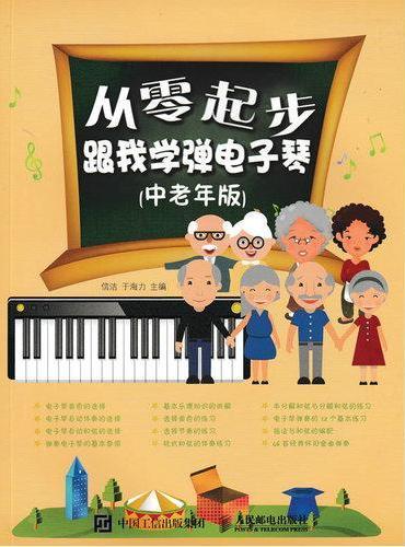 从零起步:跟我学弹电子琴(中老年版)