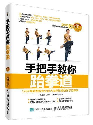 手把手教你跆拳道  赠DVD光盘视频教学