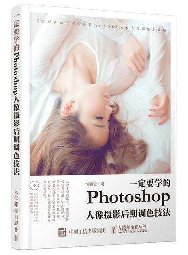 一定要学的Photoshop人像摄影后期调色技法