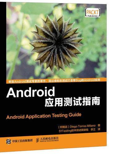 Android 应用测试指南
