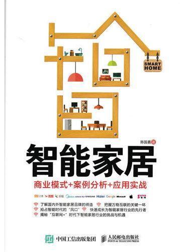 智能家居:商业模式+案例分析+应用实战