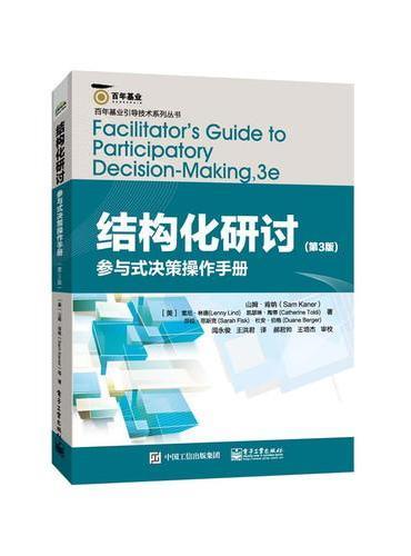结构化研讨——参与式决策操作手册(第3版)