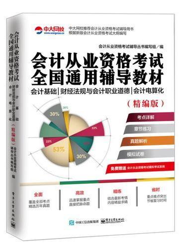 会计从业资格考试全国通用辅导教材(精编版):会计基础  财经法规与会计职业道德  会计电算化