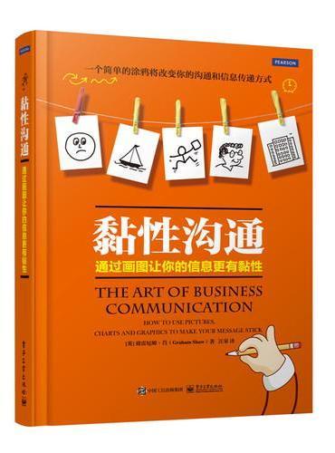 黏性沟通:通过画图让你的信息更有黏性