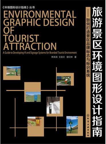 旅游景区环境图形设计指南——如何打造景区品牌标志与标识系统