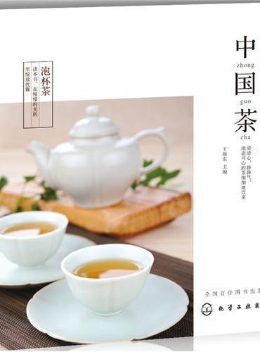 清心泡壶好喝的中国茶