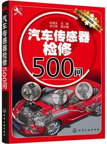 汽车传感器检修500问