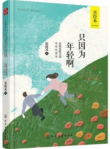 只因为年轻啊:张晓风散文选中学生读本