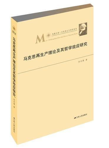 马克思再生产理论及其哲学效应研究