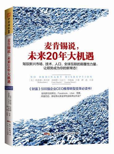 麦肯锡说,未来20年大机遇:驾驭新兴市场、技术、人口、全球联系的颠覆性力量,让顺势成为你的新常态!(《财富》500强企业CEO推荐转型变革必读书!)
