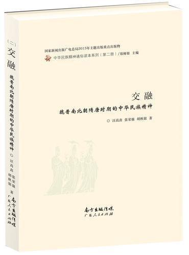 交融:魏晋南北朝隋唐时期的中华民族精神