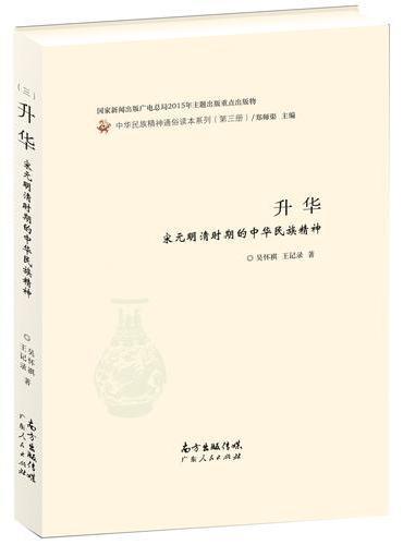 升华:宋元明清时期的中华民族精神