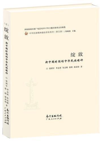 绽放:新中国时期的中华民族精神