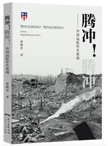腾冲!腾冲 !—— 中国远征军生死战
