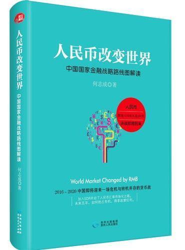 人民币改变世界:中国国家金融战略路线图解读