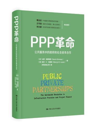 PPP革命:公共服务中的政府和社会资本合作(精装)