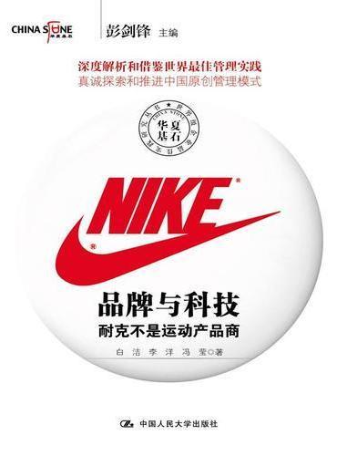 品牌与科技——耐克不是运动产品商(世界级企业最佳实践研究丛书)
