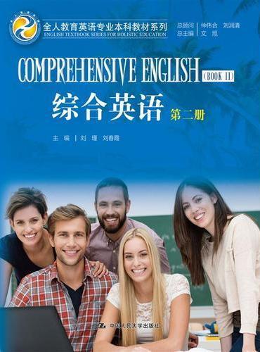 综合英语(第二册)(全人教育英语专业本科教材系列)